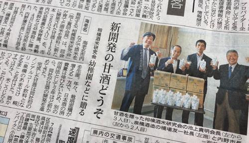 泉橋酒造 甘酒を寄贈させて頂きました。神奈川新聞でも紹介されました。