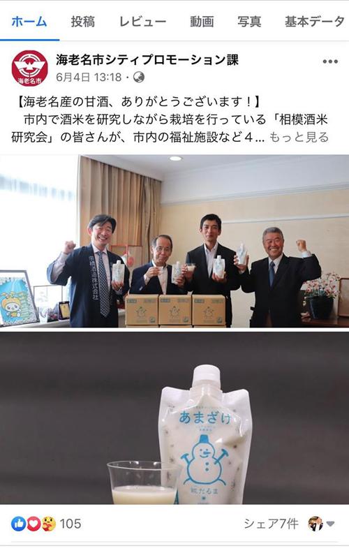 泉橋酒造 甘酒を寄贈させて頂きました。海老名市のFBでも紹介されました。