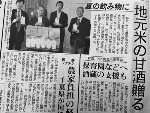 泉橋酒造 甘酒を寄贈させて頂きました。日本農業新聞でも紹介されました。