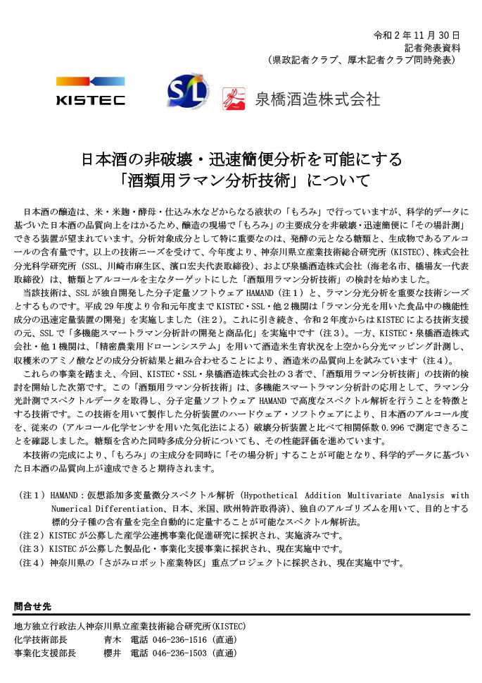 泉橋酒造 ラマン分析記者発表