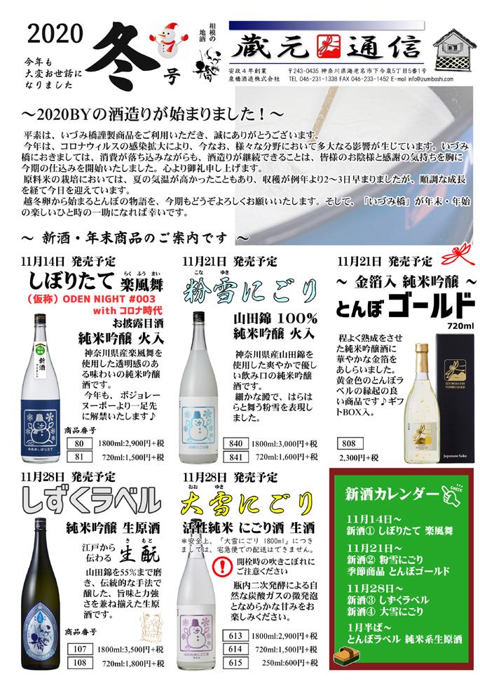 泉橋酒造(株)冬の商品カタログ①