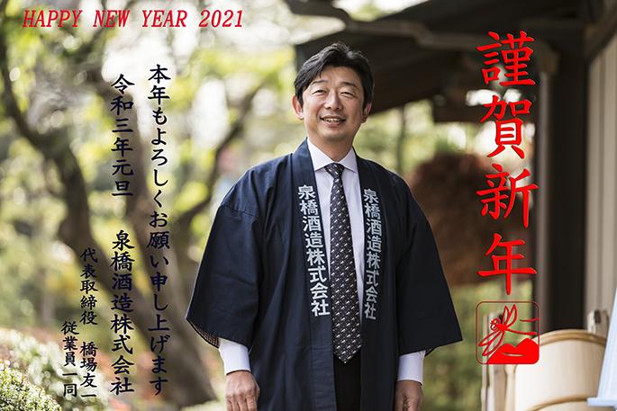 泉橋酒造 2021新年のご挨拶