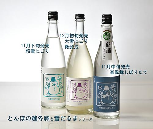 泉橋酒造 雪だるまシリーズ