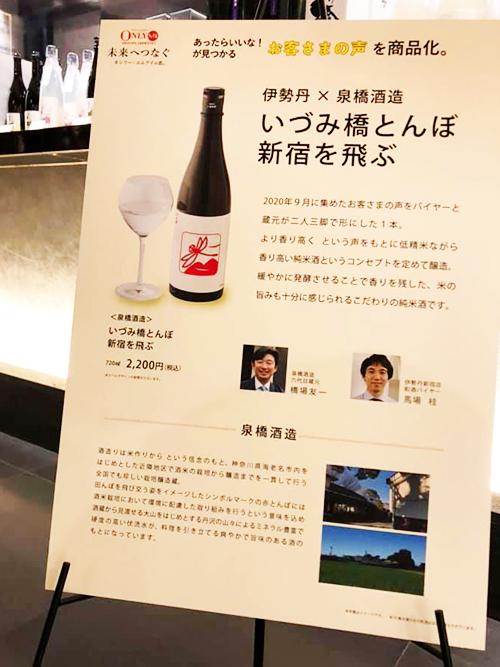 泉橋酒造 新宿伊勢丹様コラボ商品 とんぼ新宿の空を飛ぶ