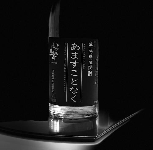 泉橋酒造 サステナブルな粕取り焼酎「あますことなく」真空減圧蒸留法