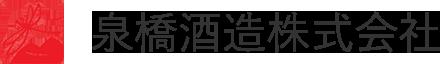 泉橋酒造株式会社 Izumibashi SAKE Brewery.
