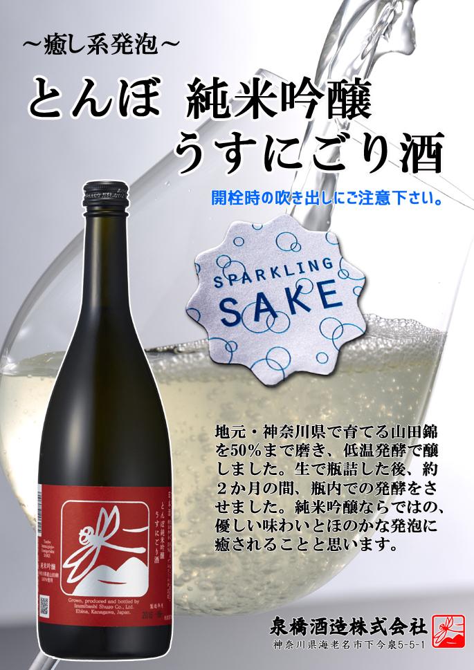 ポップ-とんぼ純米吟醸にごり酒2のコピー