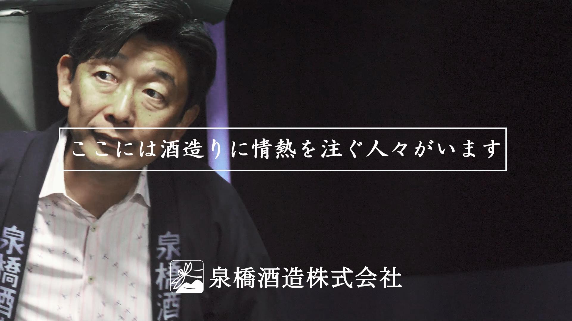 泉橋酒造 動画CM