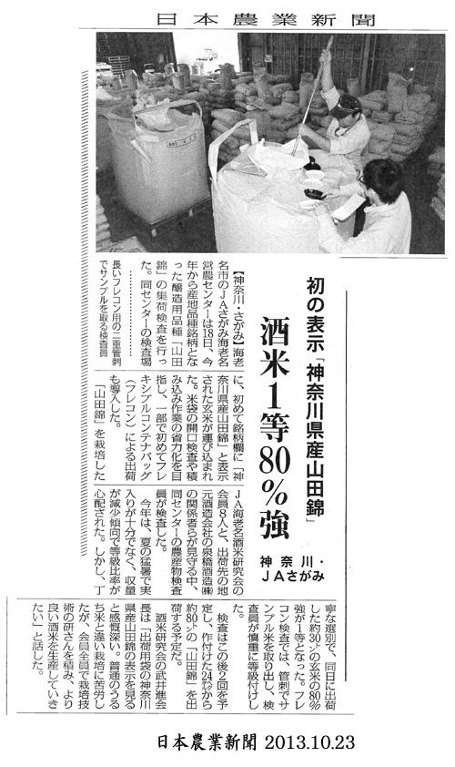 2013.10.23日本農業新聞